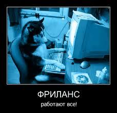 freelance-rabota