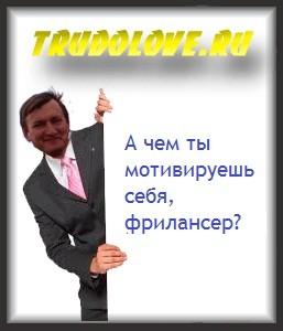 motiv-vo-freelance