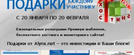Раздача Премиум шаблонов Вордпресс бесплатно