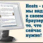 Используем файл hosts и управляем содержимым своего браузера
