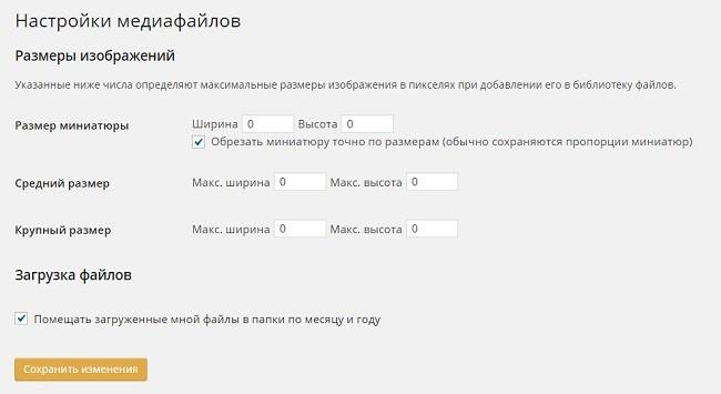 Настройка Вордпресс или как правильно загрузить картинку на сайт