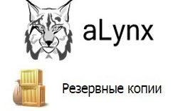 Автоматические резервные копии на хостинге Alynx.net