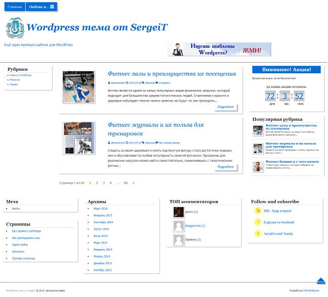 Wordpress тема TobWordPress-1.3