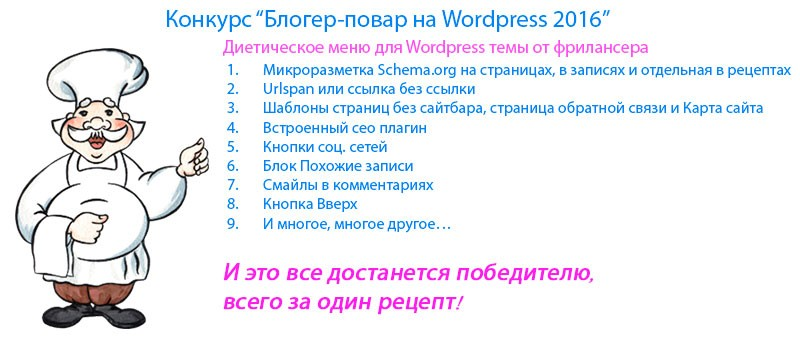 Блогер-повар на WordPress 2016