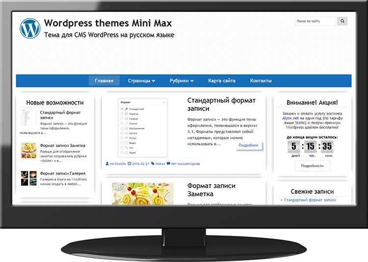 screenshot Mini Max desktop