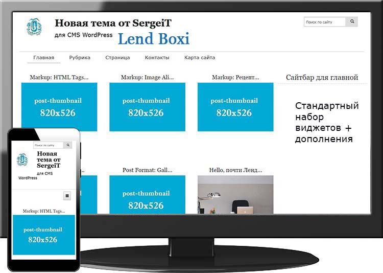 Русская тема для WordPress Lend Boxi