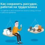 10 советов по восстановлению баланса между личным и рабочим временем