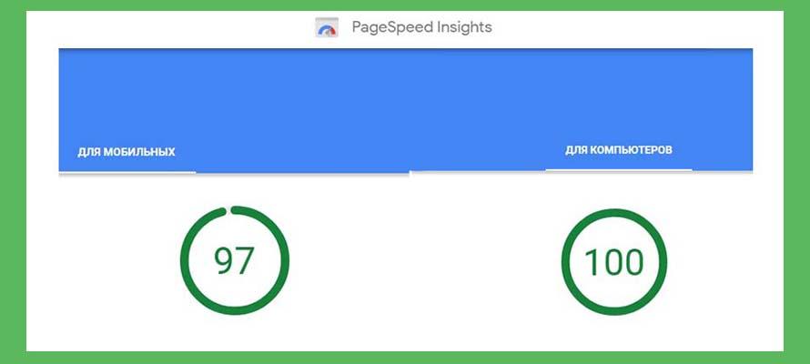 Оптимизация и скорость загрузки страниц