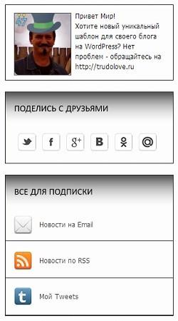 Дополнительные блоки в сайтбаре