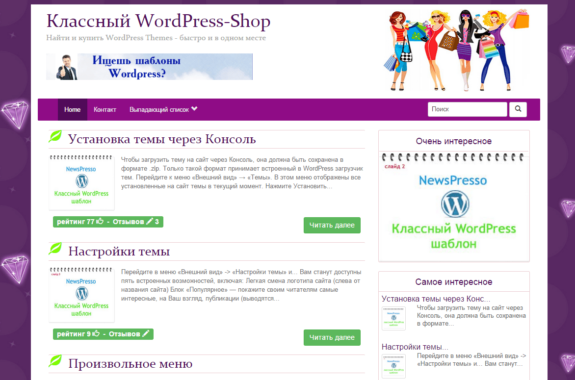 wp theme NewsPresso