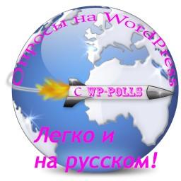 wp-polls-oproc-ru