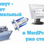 авто-установка wordpress