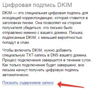 подпись dkim