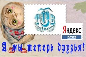 Яндекс.Почта для домена