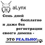 Как протестировать работу хостинга Alynx.net без наличия собственного доменного имени