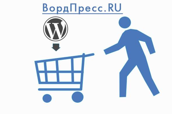 Купить русский шаблон WordPress и заработать на его продаже