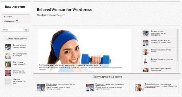 Тема на Вордпресс BelovedWoman от SergeiT настраиваемая