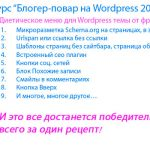 Блогер-повар на Wordpress 2016