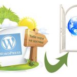перенос сайта Wordpress на хостинг
