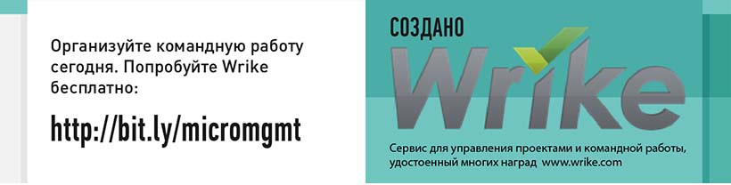 Wrike - Управление ИТ Проектами