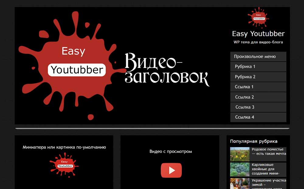 Easyyoutubber-Dark