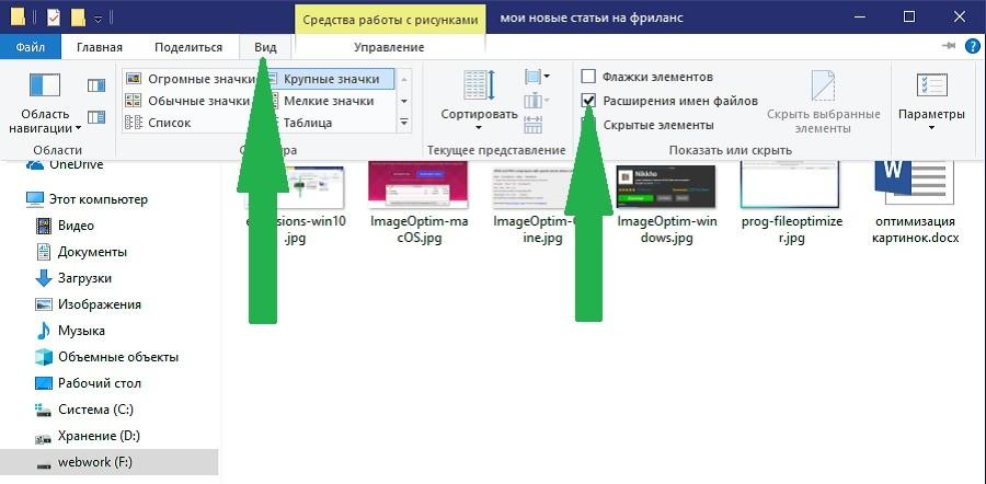 Оптимизация изображений для сайта 3