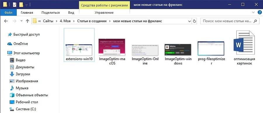 Оптимизация изображений для сайта 2
