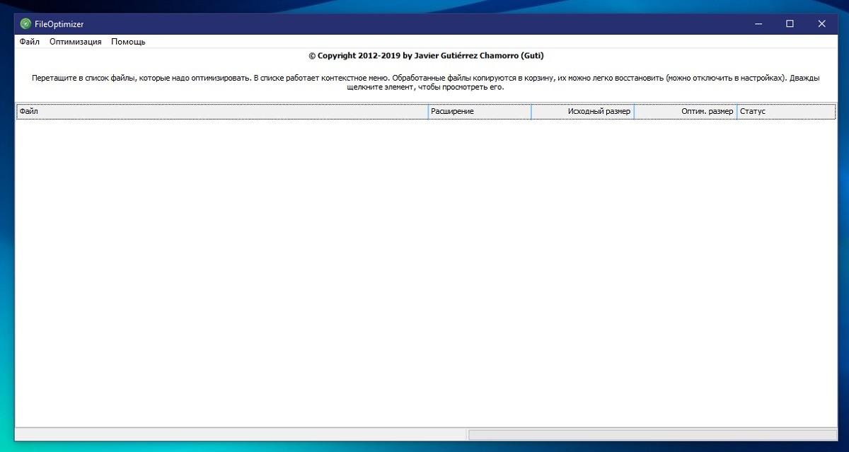 окно программы для Windows 10